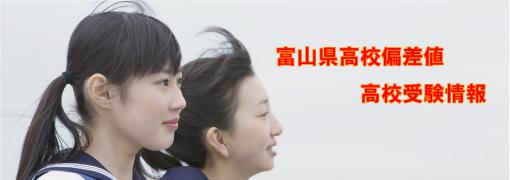 富山県の高等学校の偏差値ランク・受験情報です。富山県の公立高校偏差値、私立高校偏差値ごとに高校をご紹介致します。石川県の受験生にとってのお役立ちサイト。